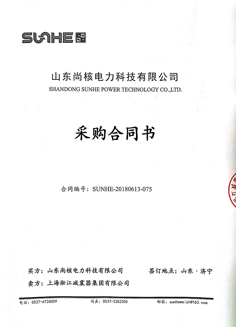 【山东尚核电力科技】美标橡胶接头合同