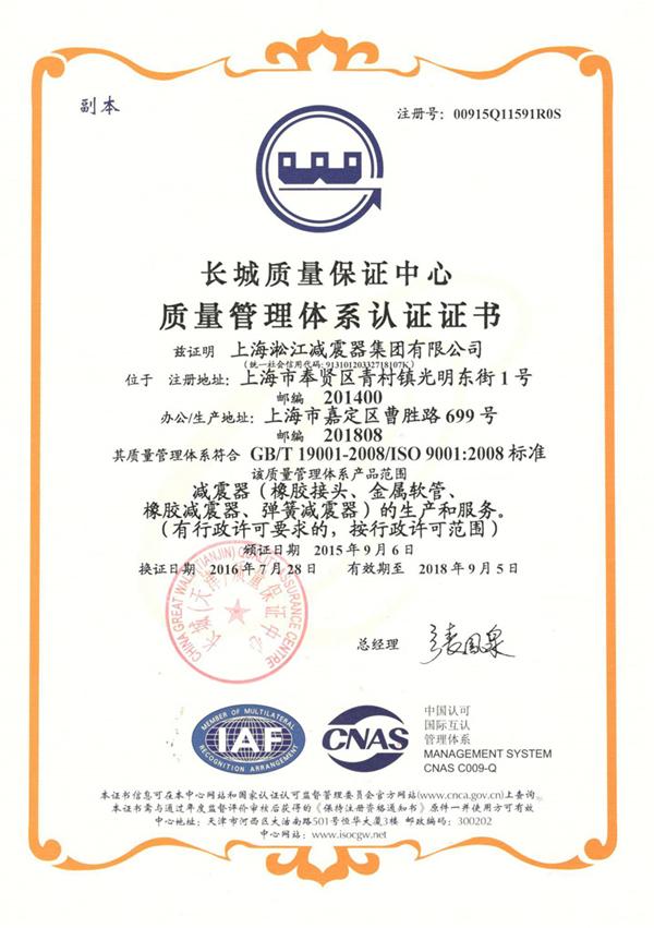 淞江集团9000认证中文正本
