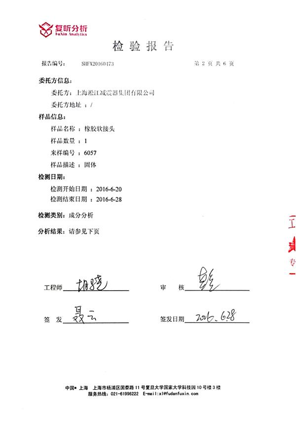 三元乙丙含量检验报告